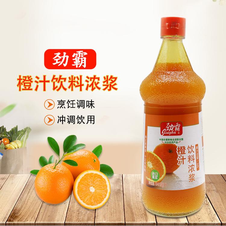 劲霸橙饮料浓浆